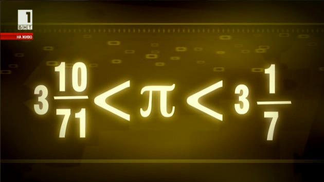 Числото Пи – хилядолетната математическа загадка