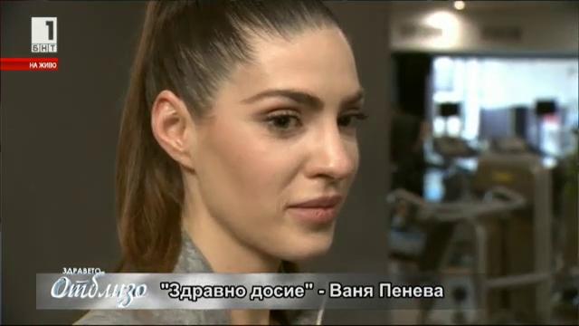 """""""Здравно досие"""": Мис България 2011 Ваня Пенева"""