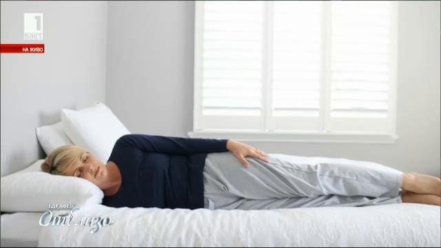 Как позите на съня влияят на здравето ни?