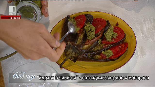 Здраве в чинията