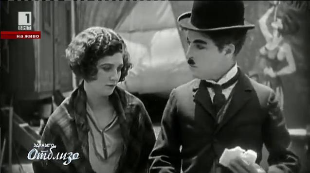 Рецепта за щастие на Чарли Чаплин