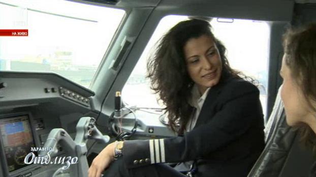 Една истинска дама в пилотската кабина