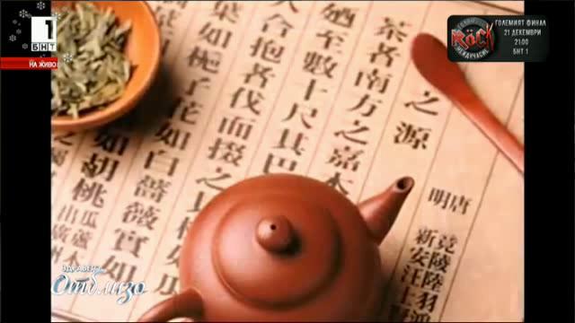 Международен ден на чая
