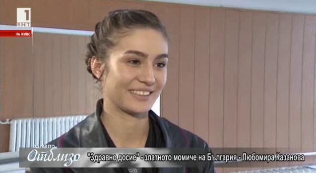 Здравно досие: Любомира Казанова