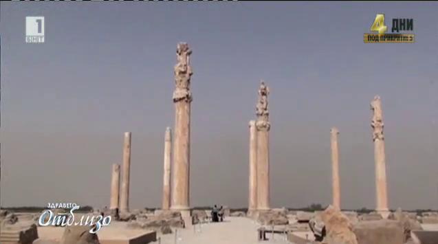 Как са лекували в древна Персия?