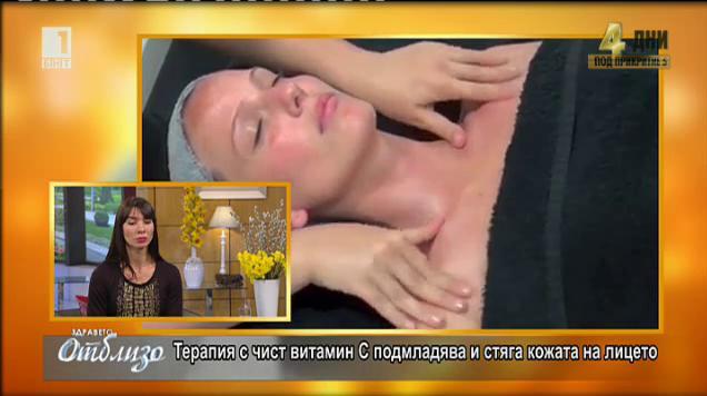 Подмладяваща терапия с чист витамин С
