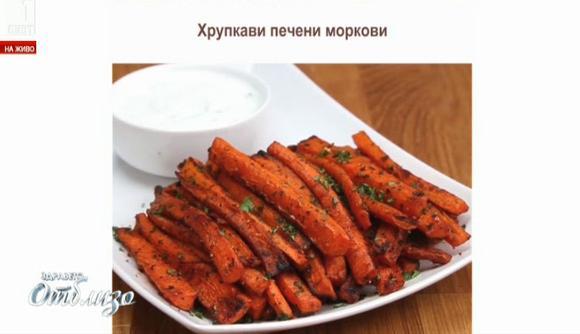 Здравословна алтернатива на пържените картофки в Здраве в чинията