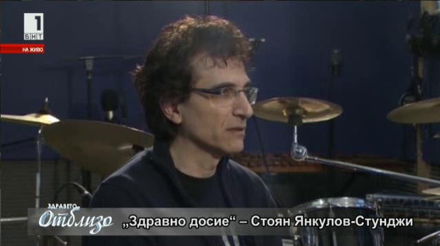 Здравно досие: Стоян Янкулов – Стунджи
