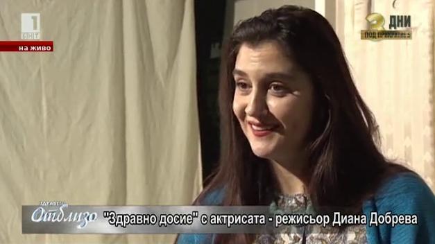 Здравно досие: Актрисата-режисьор Диана Добрева