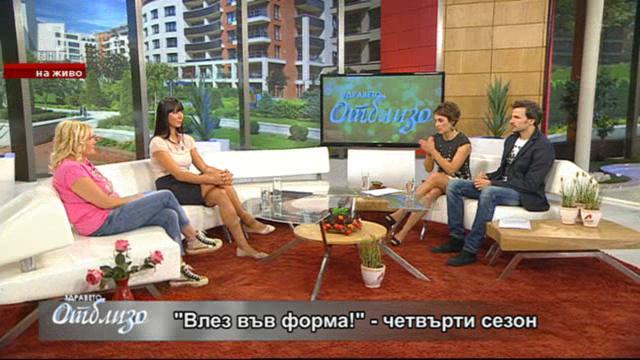 Влез във форма!: Първа диагностика за Катя Близнакова