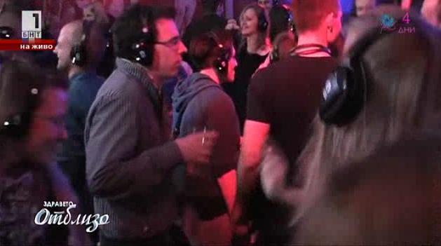 Безшумни дискотеки – новата мания в нощния живот