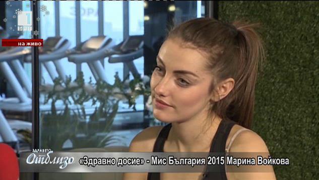 """""""Здравно досие"""": Мис България 2015 Марина Войкова"""
