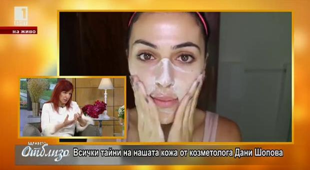 Как да спасим кожата си от зимата