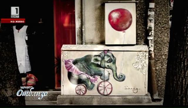 Стрийт художници превърнаха електрически табла в картини