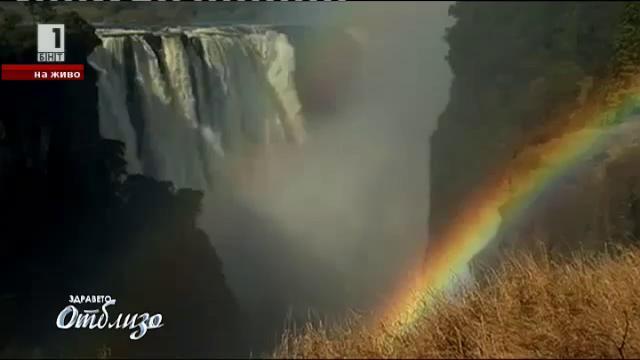 Рецепта за щастие от Зимбабве