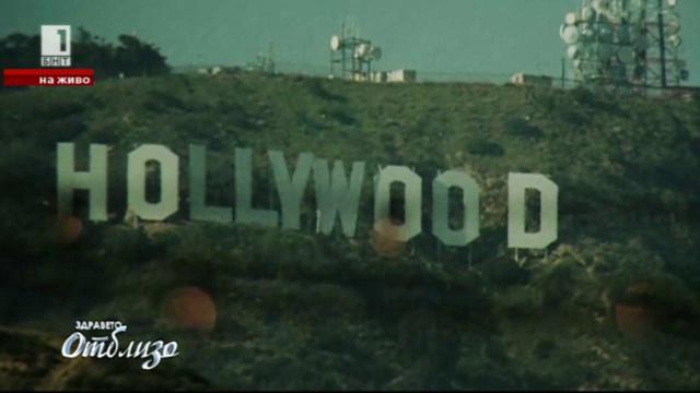 Холивудските звезди, които ходят на къмпинг