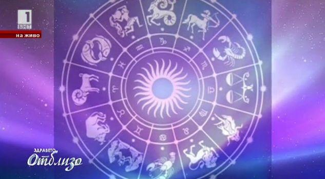 Седмичен хороскоп от Хули Леонис