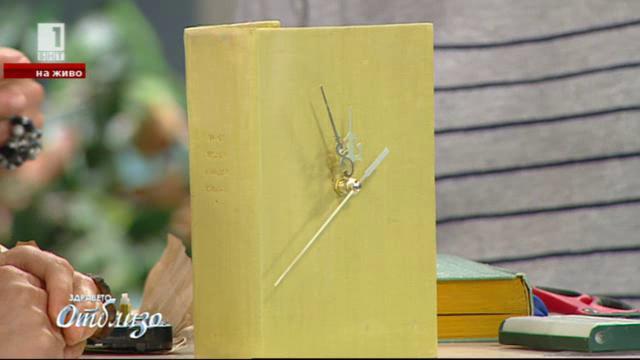 Да си направим стенен часовник от стара книга
