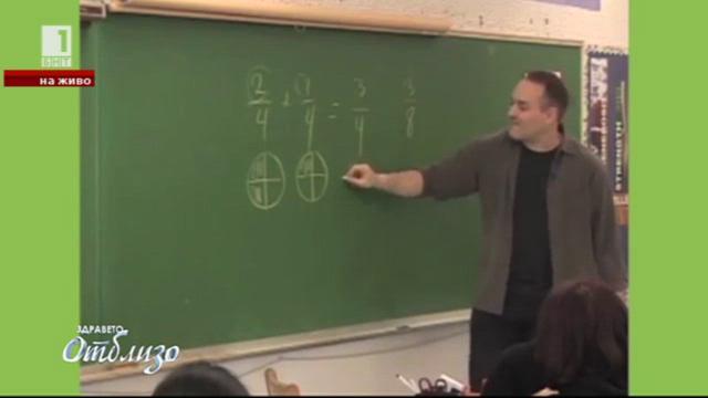 С джъмп мат математиката е лесна