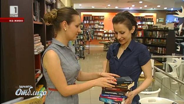 Помагат ли книгите на здравето ни