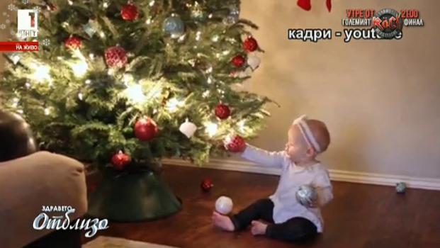 Коледа с бебе