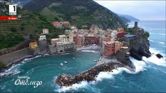 Среща с Италия отблизо