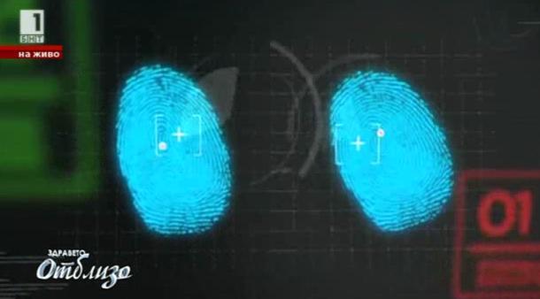 Скритият потенциал според пръстовите ни отпечатъци
