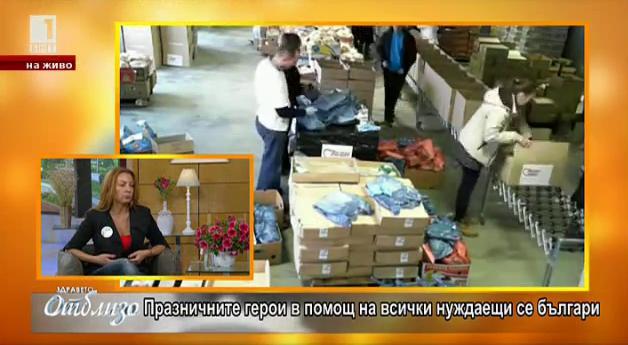 Holiday Heroes в помощ на нуждаещи се българи