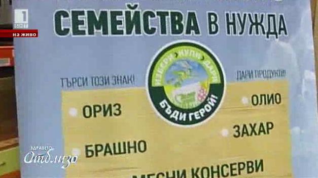 Holiday Heroes в помощ на нуждаещите се българи