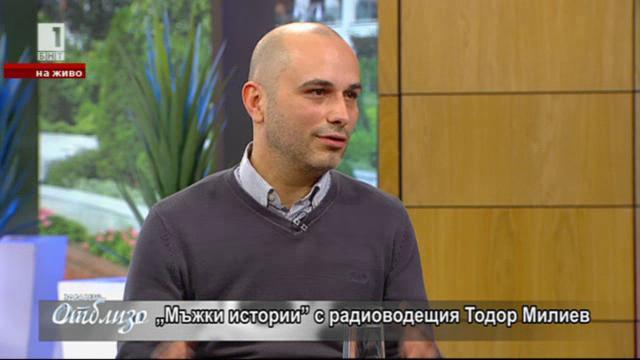 """""""Мъжки истории"""" с радиоводещия Тодор Милев"""