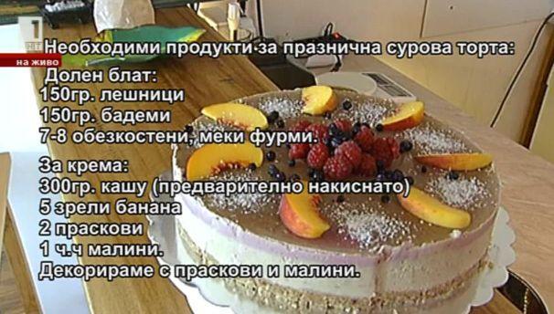 Рецепта на деня: Здравословна празнична торта