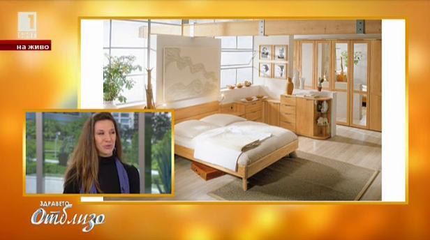 Здравословен и красив дом: Спалнята - нашето най-интимно място