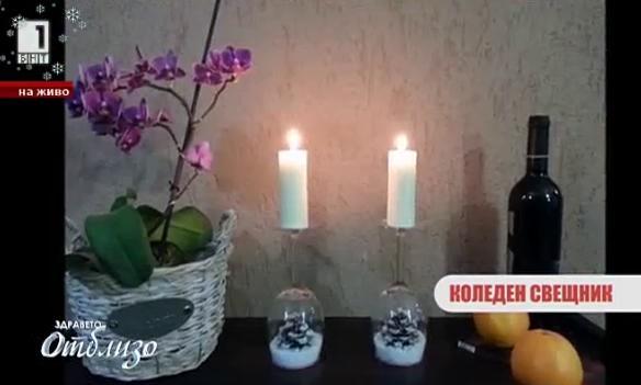 Идея за коледен свещник
