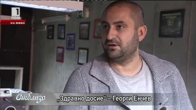 """""""Здравно досие"""": Георги Енчев"""