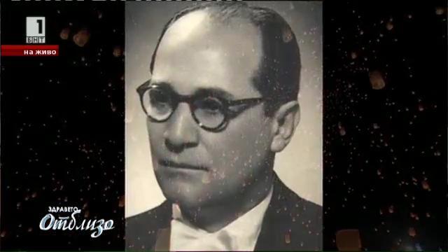 111 години от рождението на Мистър Сенко