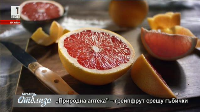 Природна аптека: Грейпфрут срещу гъбички