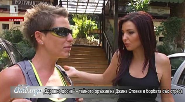 Здравно досие: Как Джина Стоева се справя със стреса