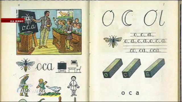 Къде е светът на различните в детските учебници и отгледждаме ли ксенофоби в училище?