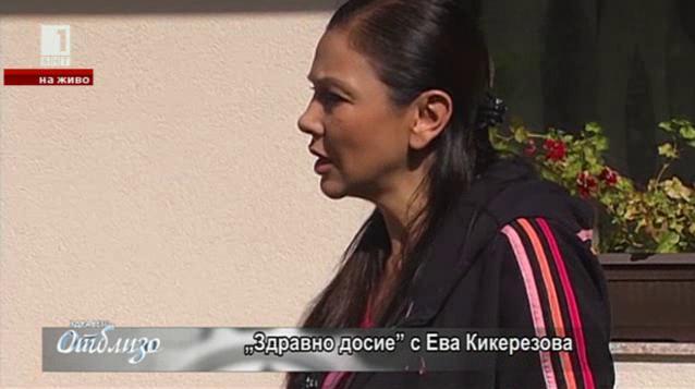 Здравно досие: Юлияна Дончева
