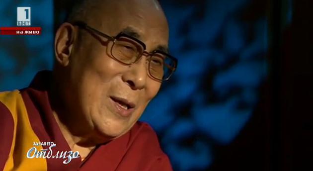 Позитивни мисли за щастлив живот на Далай Лама