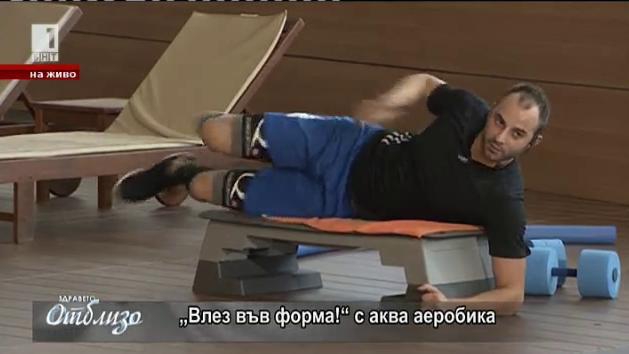 """""""Влез във форма!"""" с аква аеробика"""