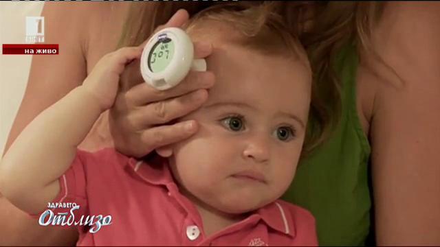 Как да се справим с високата температура при децата?
