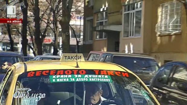 Най-веселото такси