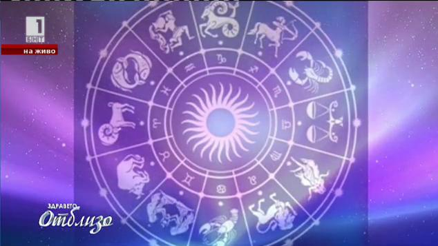 Астрологична прогноза на Хули Леонис