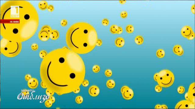 Днес е Международният ден на усмивката