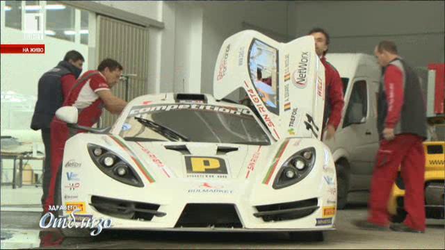 Кой е българинът, създал първият състезателен автомобил у нас?