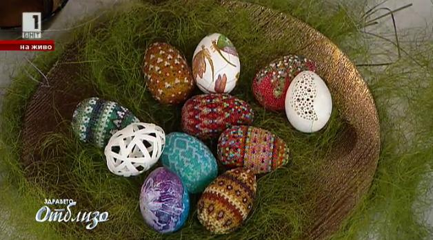 Ефектни великденски яйца