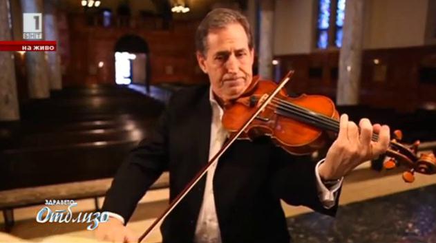Медицински феномени: Роджър Фриш и неговата цигулка