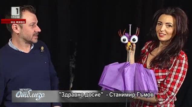 """""""Здравно досие"""" – Станимир Гъмов"""