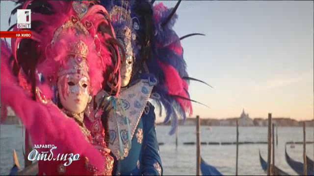 Светът отблизо: Карнавалът във Венеция